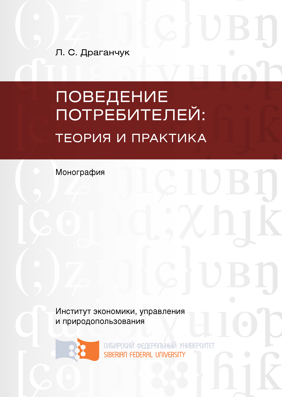 Людмила Драганчук Поведение потребителей: теория и практика цена 2017
