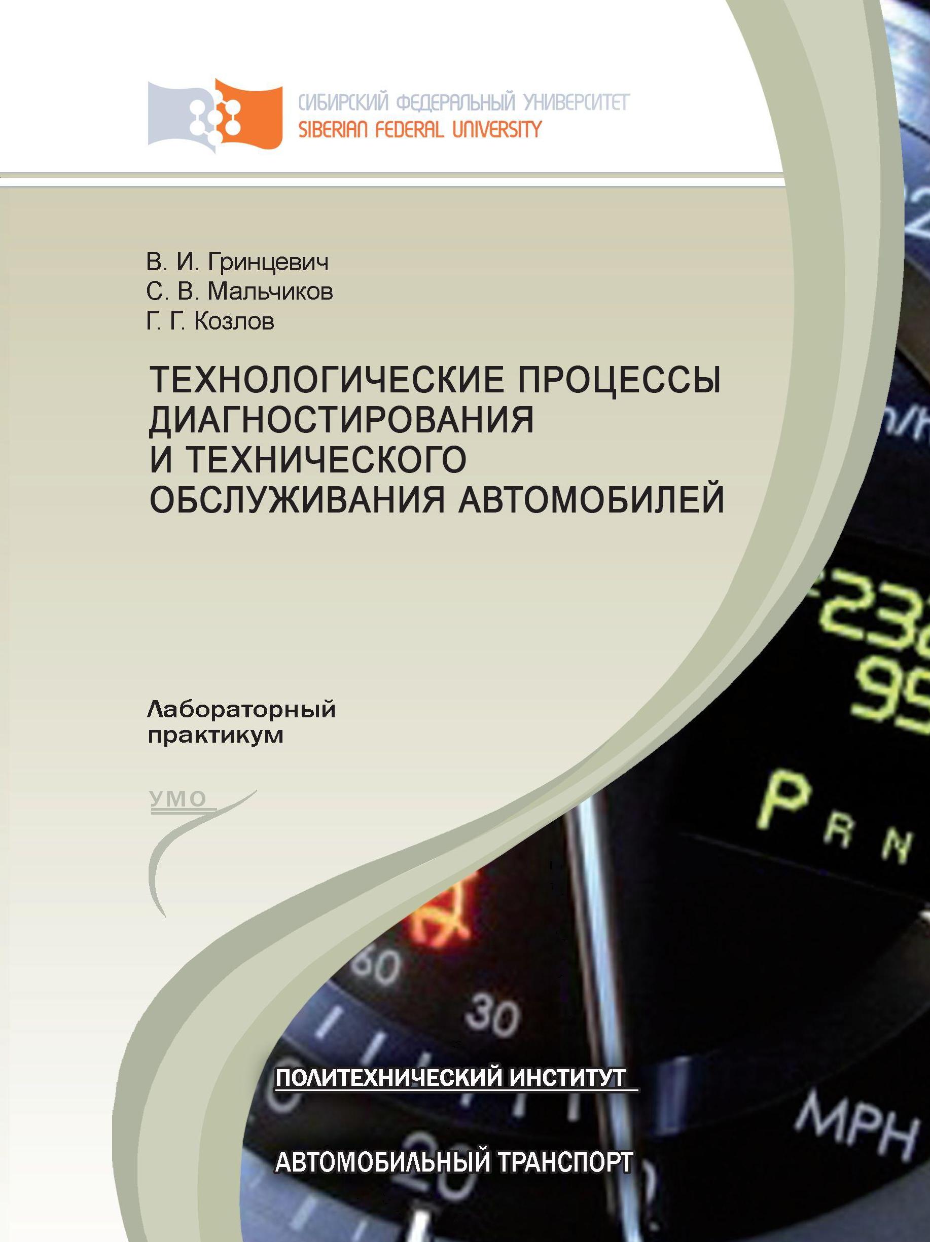 Сергей Мальчиков Технологические процессы диагностирования и технического обслуживания автомобилей 150 самых неудачных автомобилей