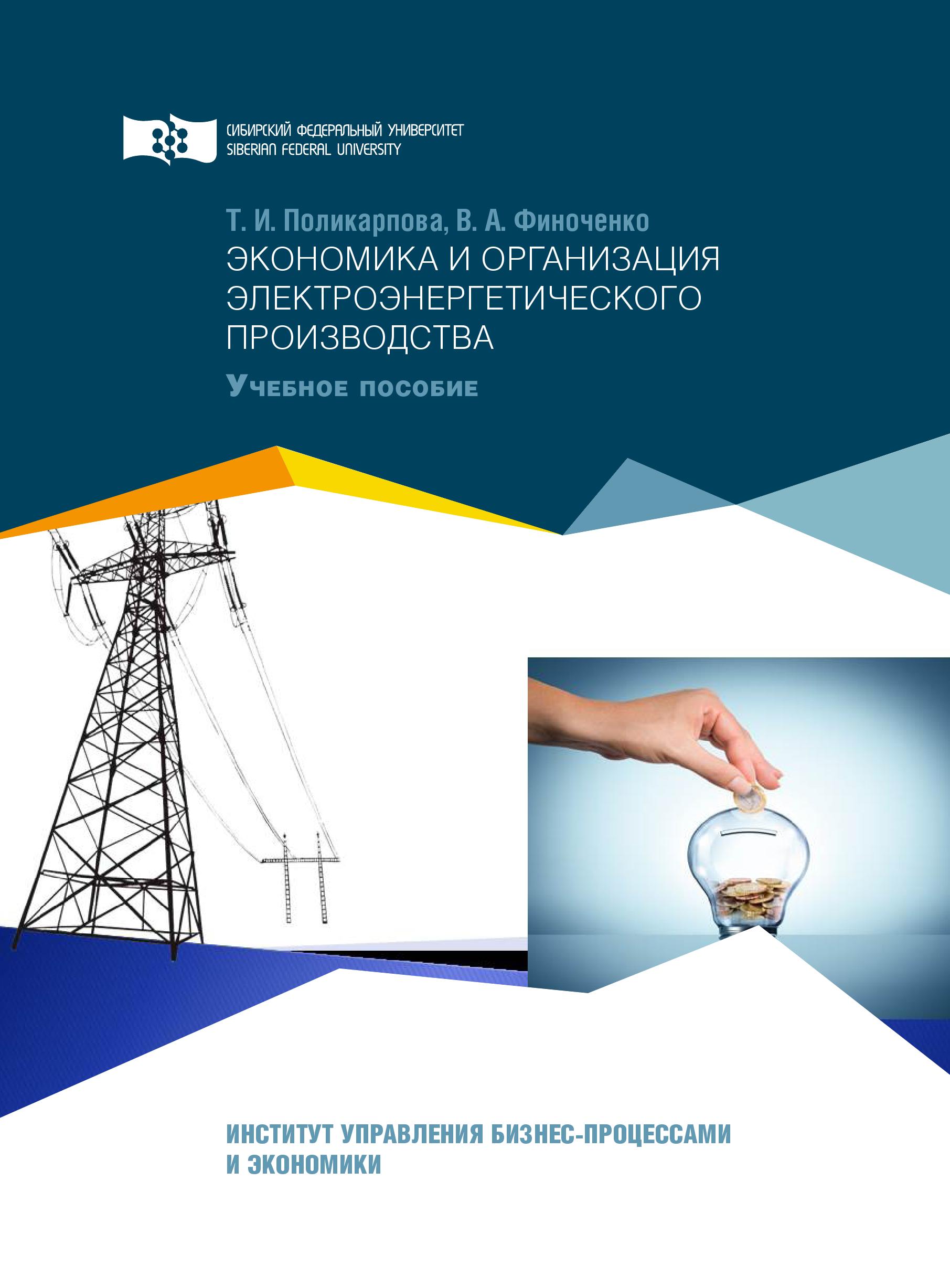 Вера Финоченко Экономика и организация электроэнергетического производства цена