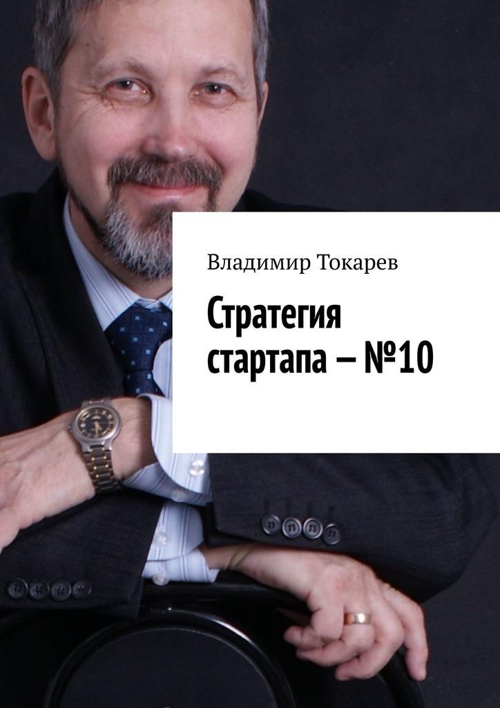 Стратегия стартапа–№10