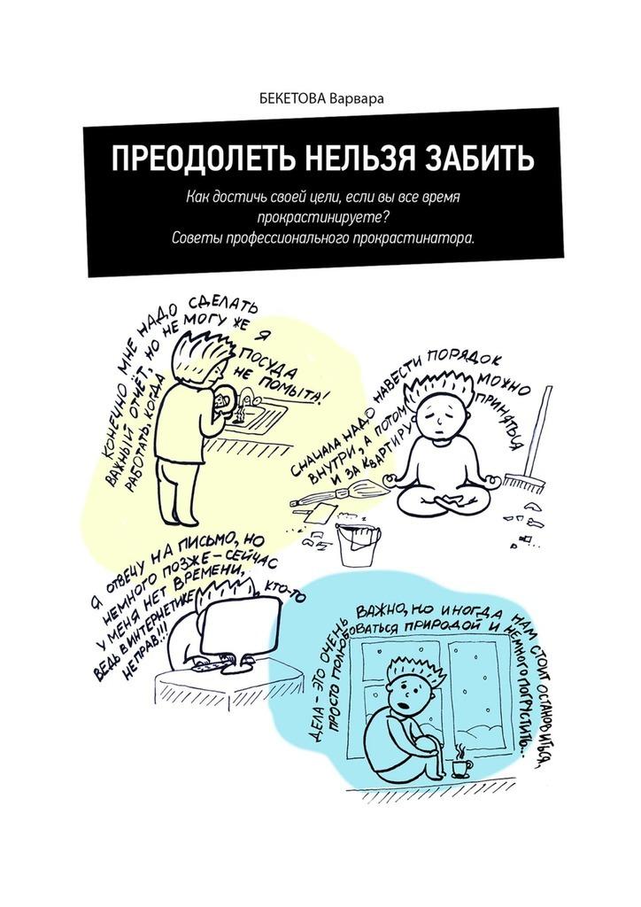 Обложка книги Преодолеть нельзя забить. Как достичь своей цели, если вы все время прокрастинируете? Советы профессионального прокрастинатора