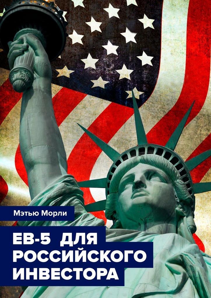 Обложка книги EB-5 для российского инвестора
