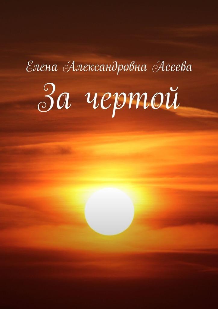 цена Елена Александровна Асеева За чертой