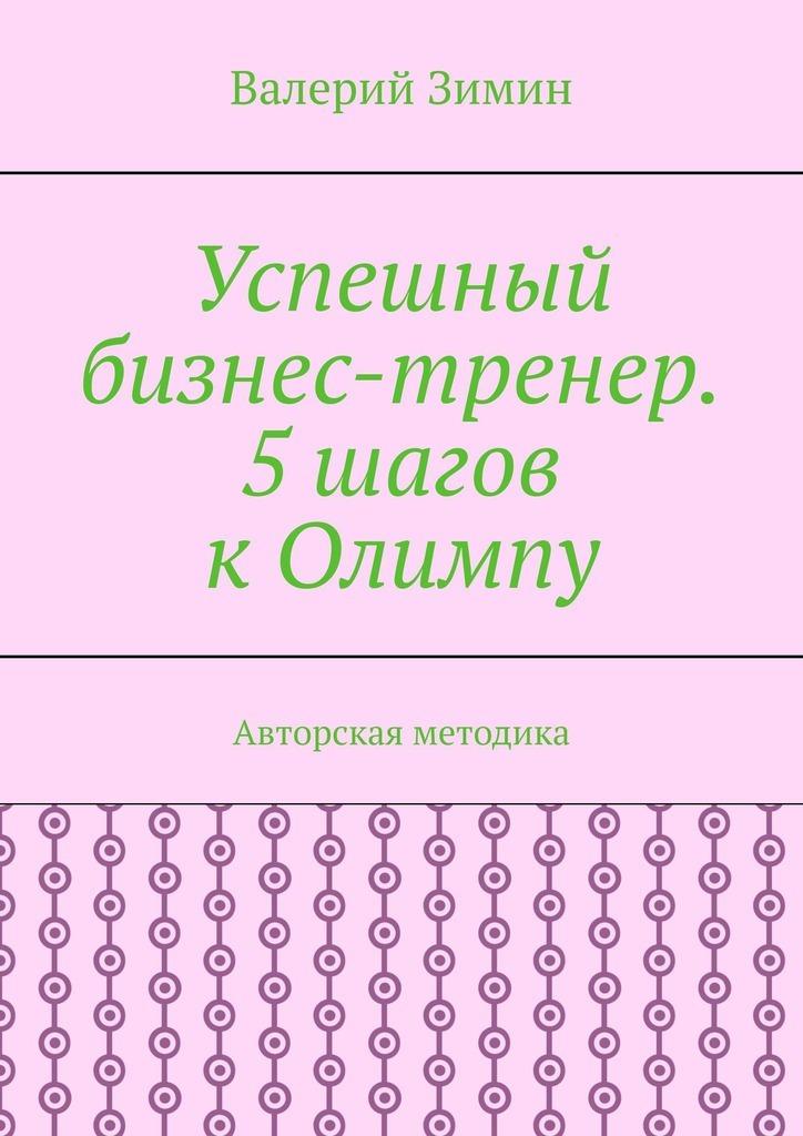 Обложка книги Успешный бизнес-тренер. 5шагов кОлимпу. Авторская методика