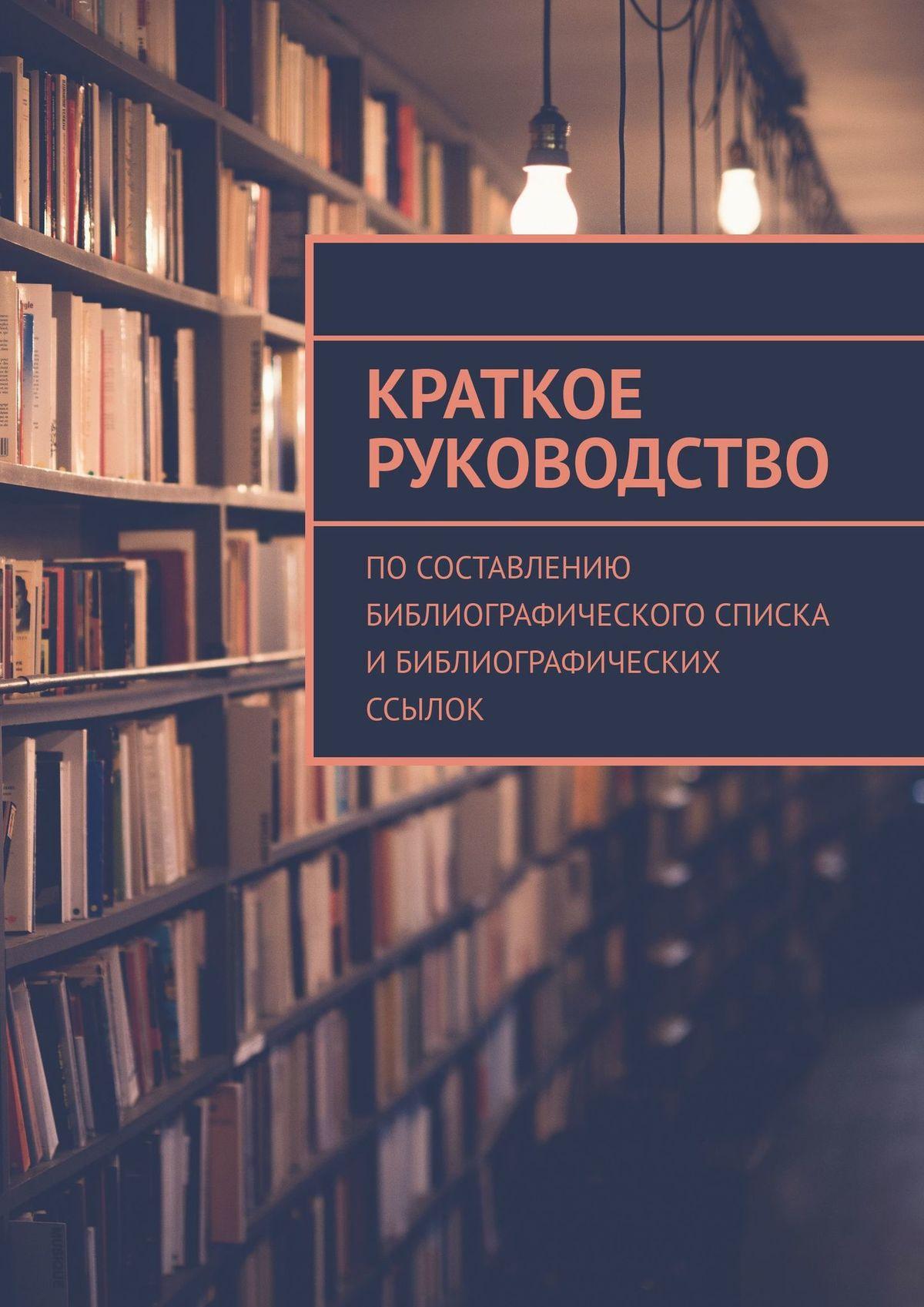 А. Р. Мзоков Краткое руководство посоставлению библиографического списка ибиблиографических ссылок