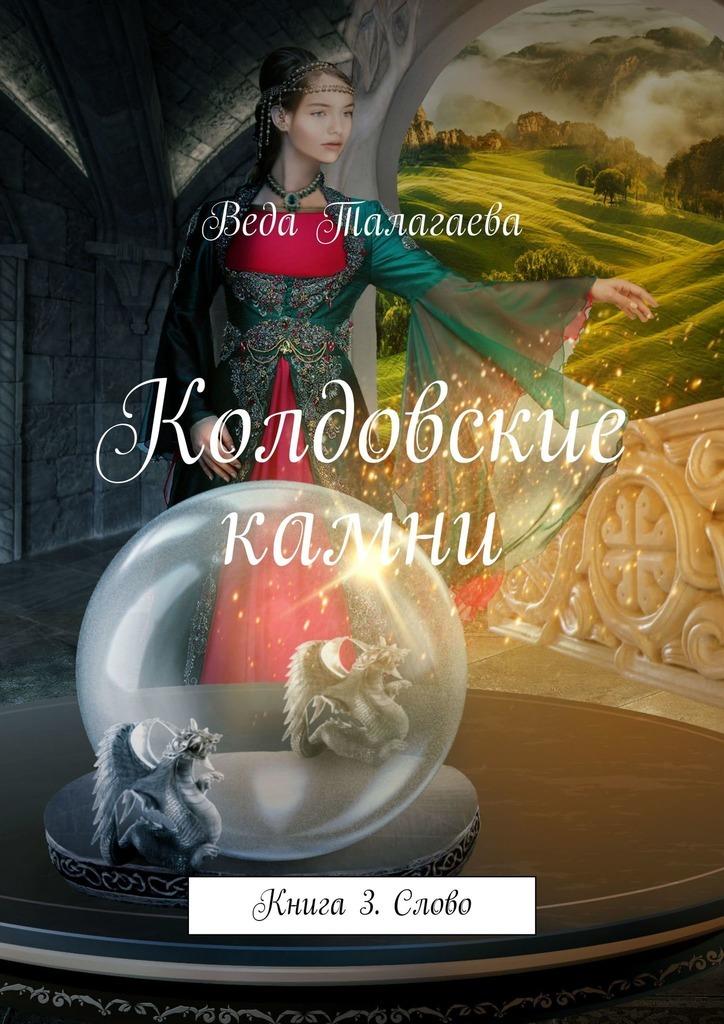 Фото - Веда Талагаева Колдовские камни. Книга 3. Слово веда талагаева колдовские камни книга 2 нехоженая земля