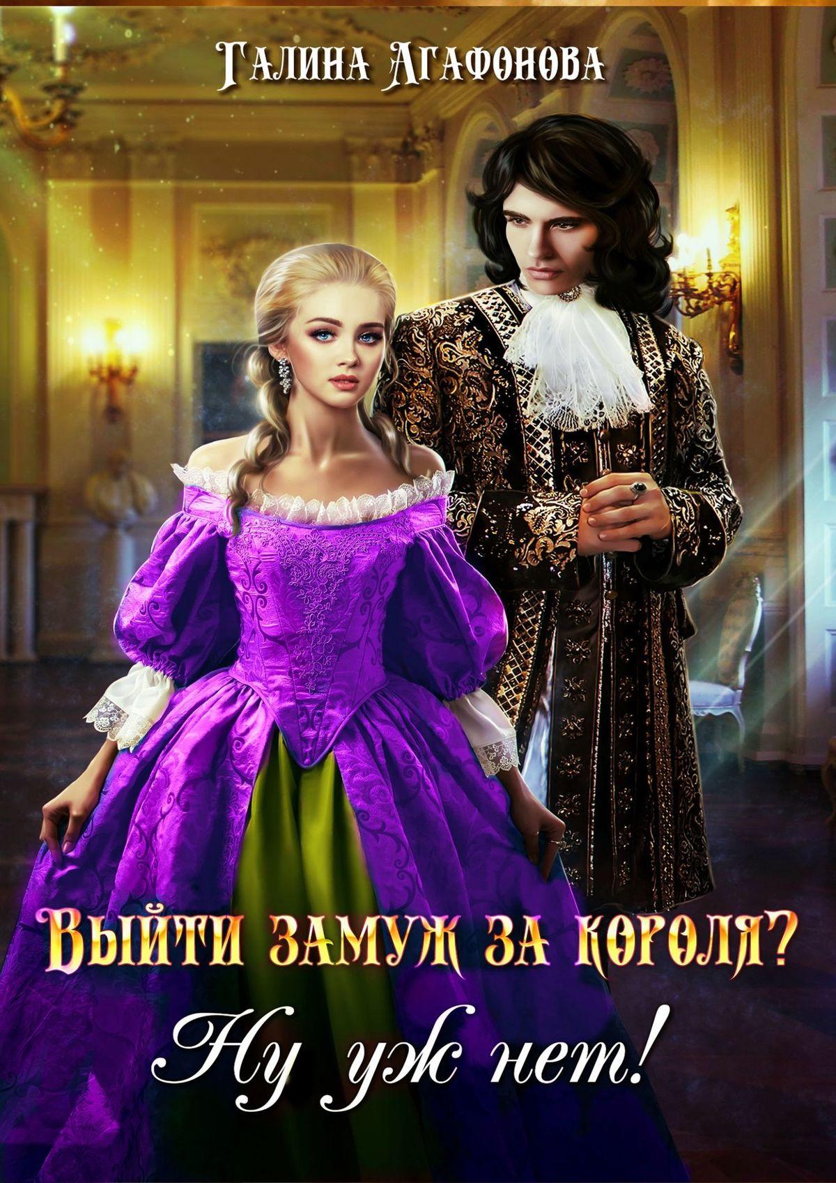 Галина Анатольевна Агафонова Выйти замуж за короля? Ну уж нет! лолита красногорск