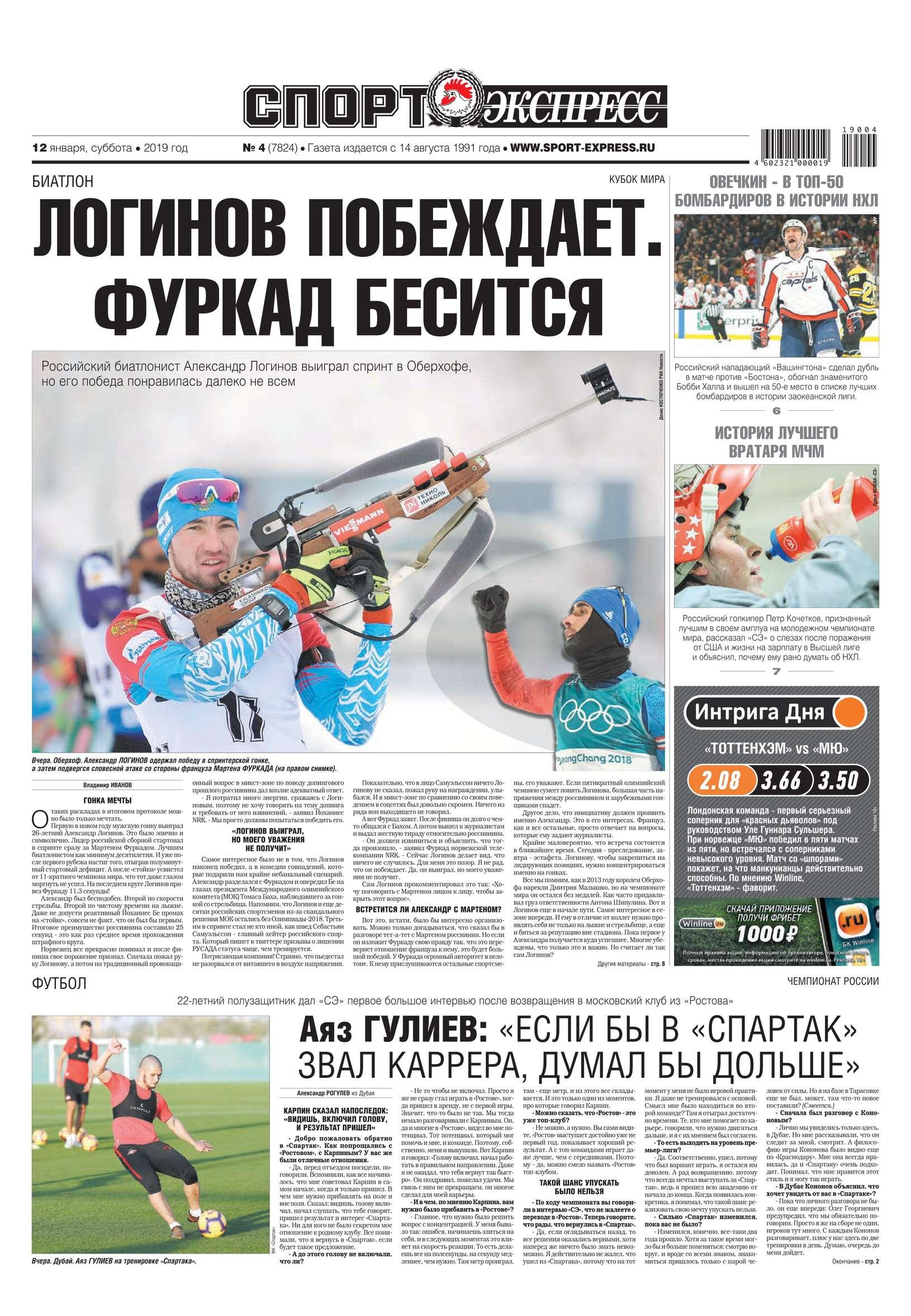 Спорт-экспресс 04-2019
