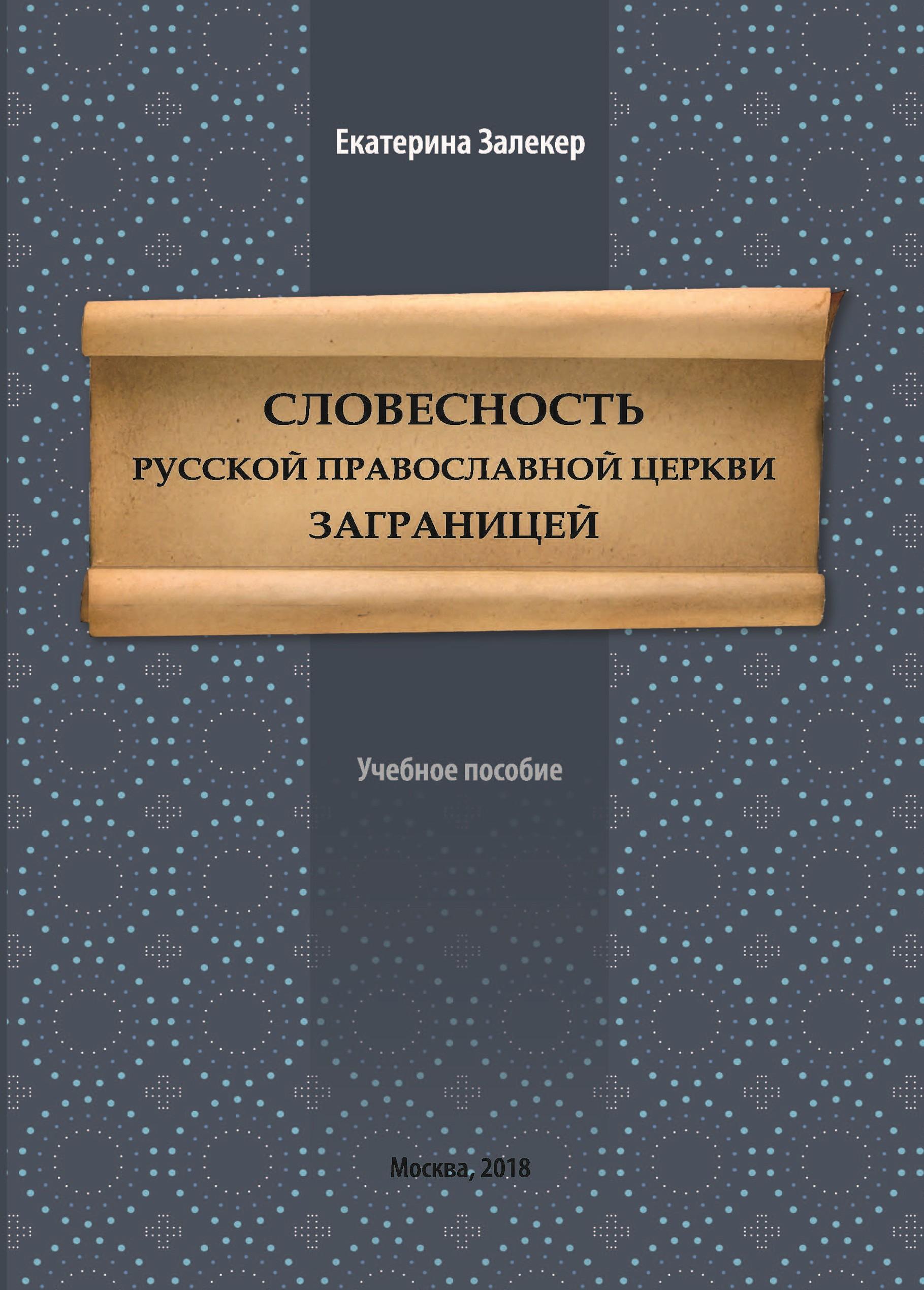 Словесность Русской православной церкви заграницей