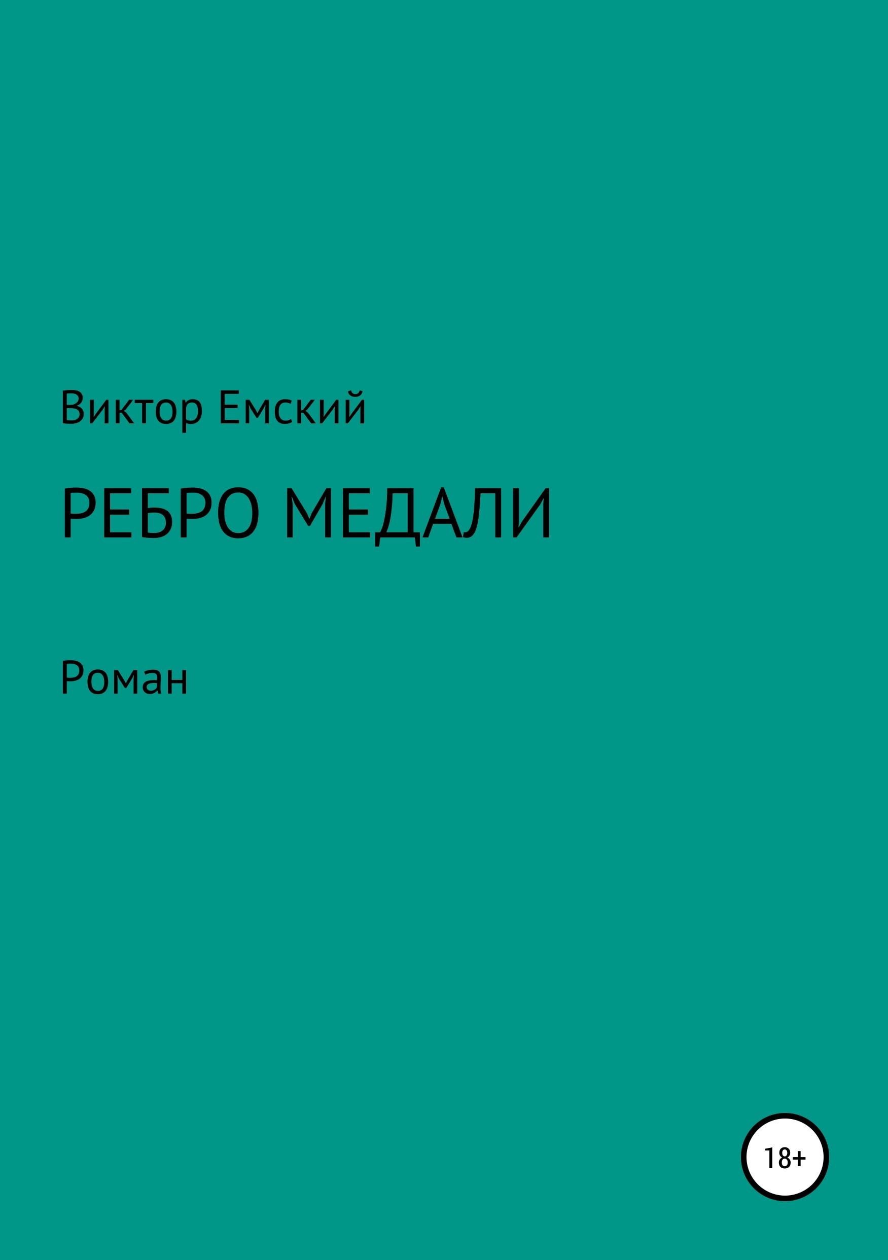 Виктор Емский Ребро медали и в сталин о национальном вопросе