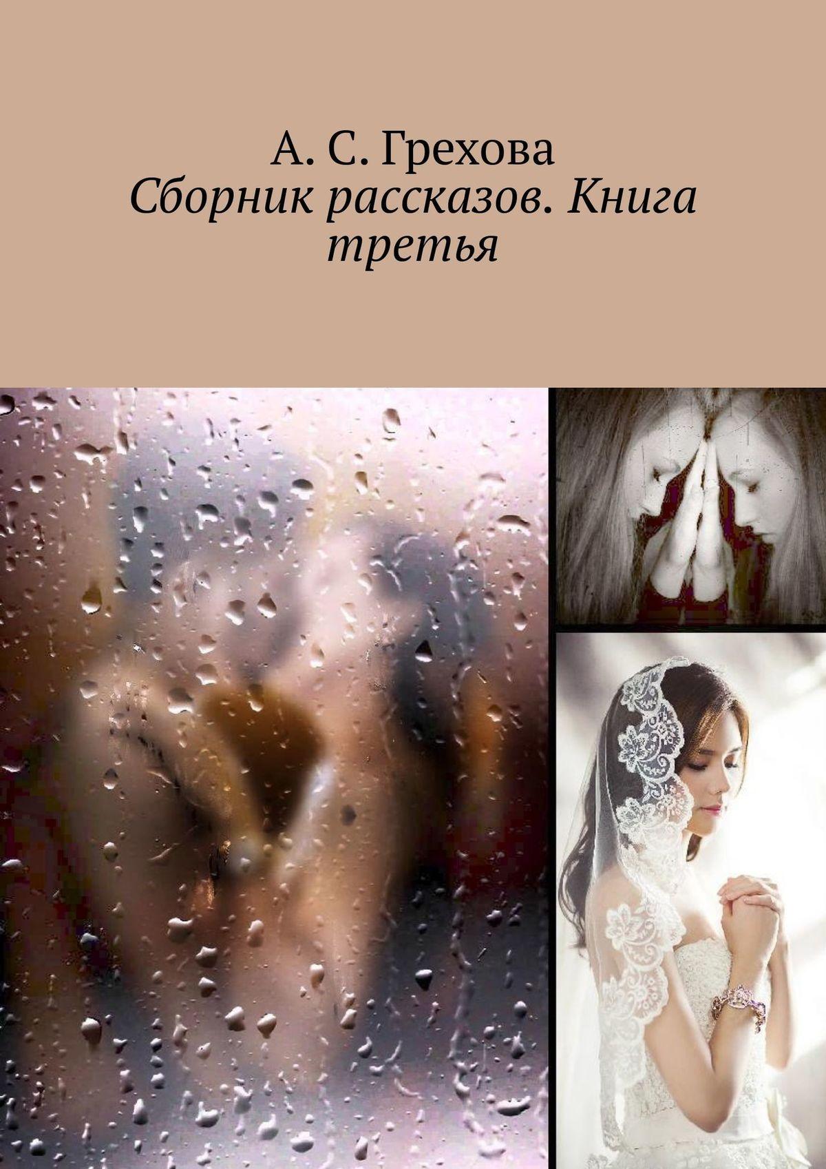 А. С. Грехова Такая разная любовь. Книга третья. Сборник небольших произведений