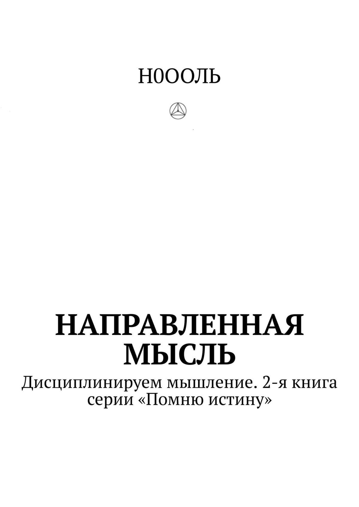 Н0ООЛЬ Направленная мысль. Дисциплинируем мышление. 2-я книга серии «Помню истину»