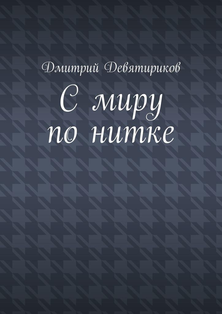 Дмитрий Девятириков С миру по нитке