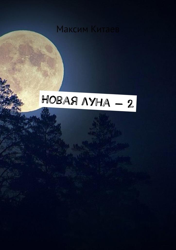 все цены на Максим Китаев Новая луна – 2 онлайн
