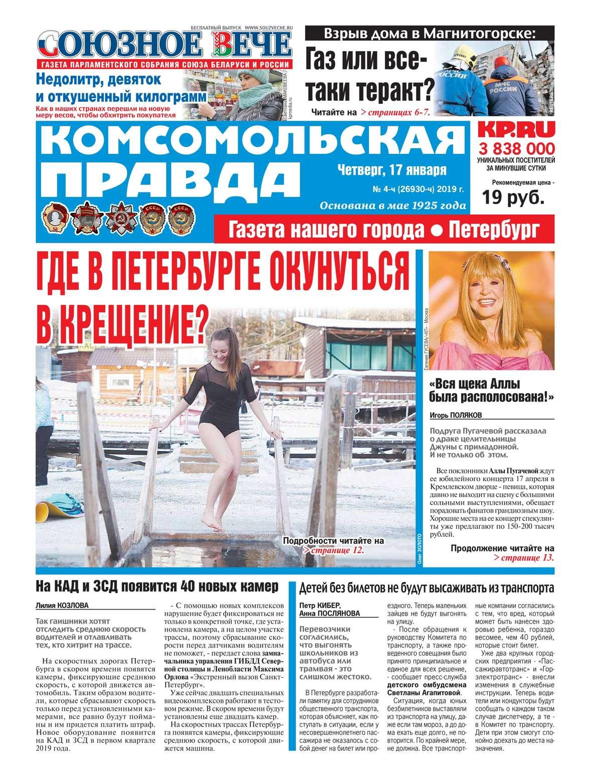 Комсомольская Правда. Санкт-Петербург 4ч-2019