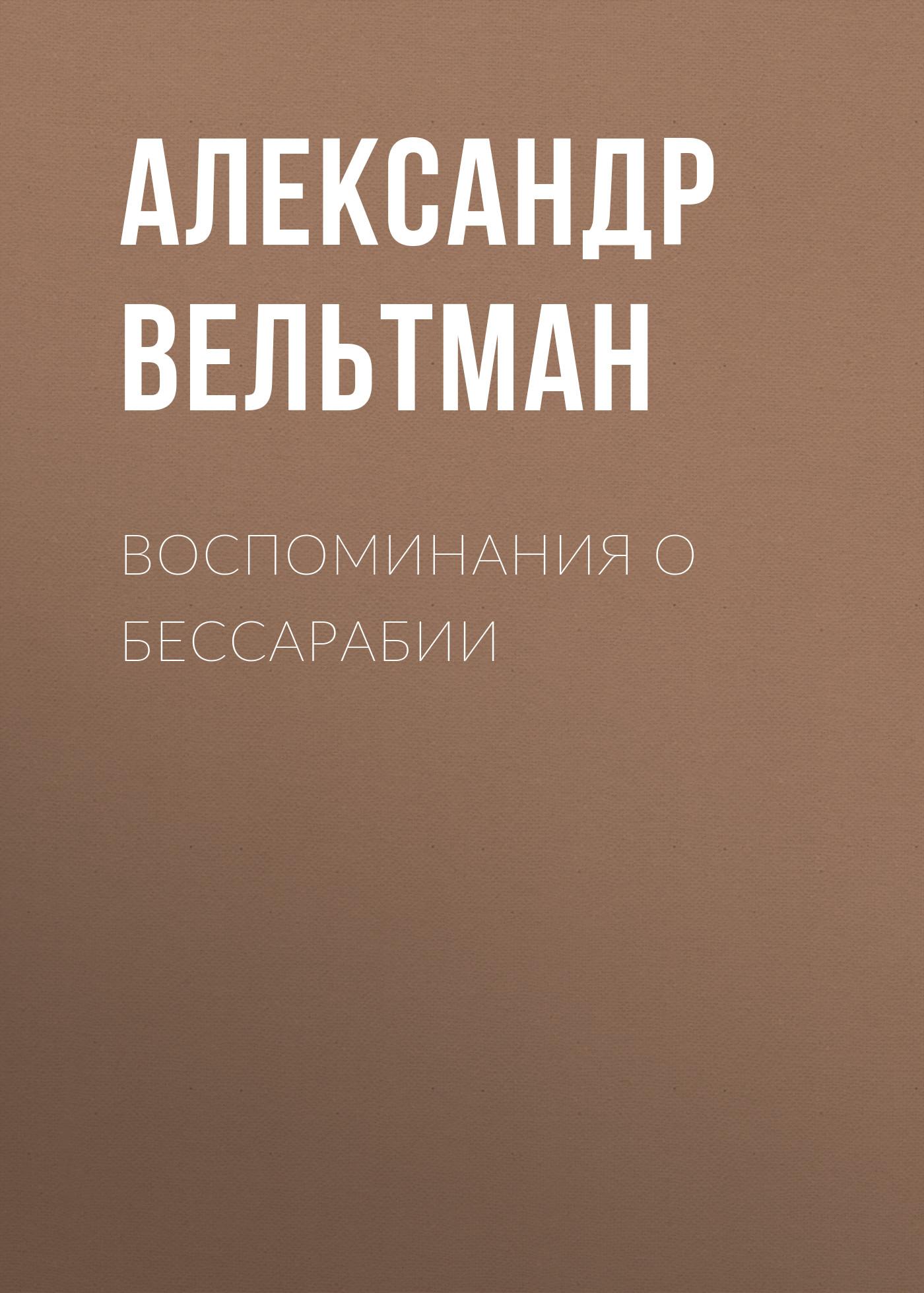 Александр Вельтман Воспоминания о Бессарабии