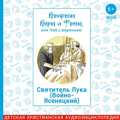 Харпалева Наталья Святитель Лука (Войно-Ясенецкий)