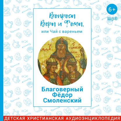 Радио Вера Журнал Фома Благоверный Фёдор Смоленский цена 2017