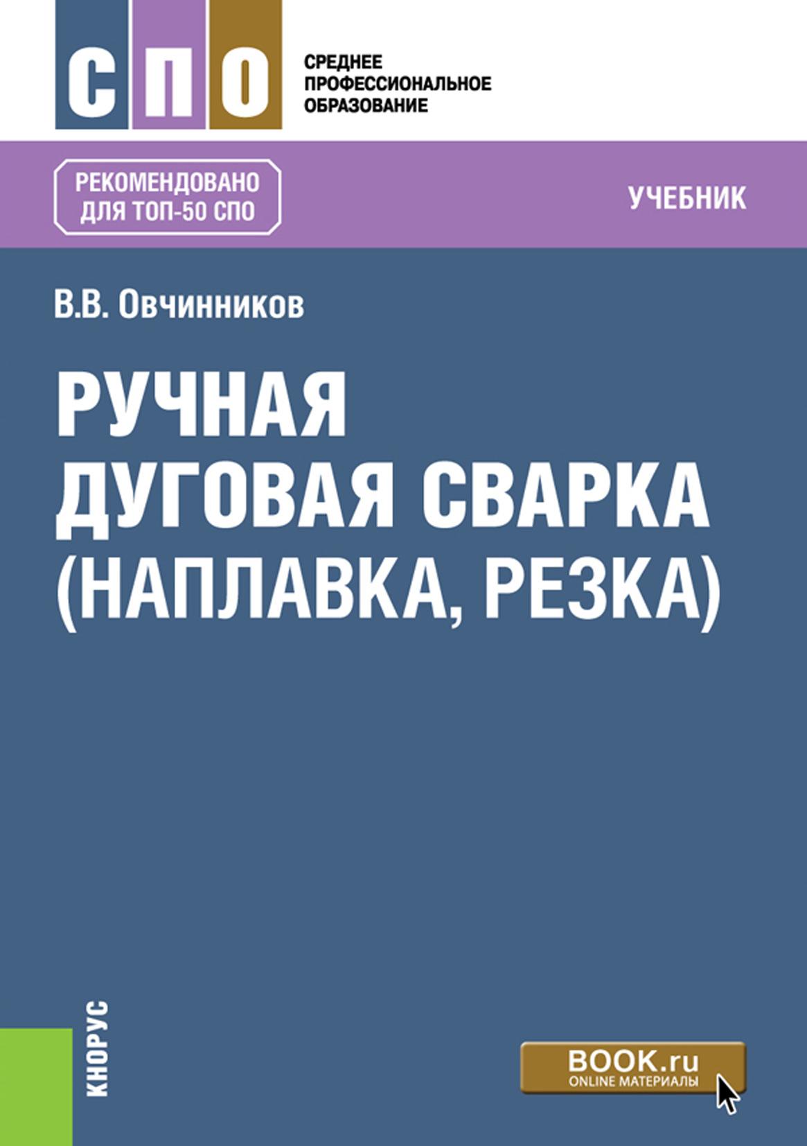 В. В. Овчинников Ручная дуговая сварка (наплавка, резка)