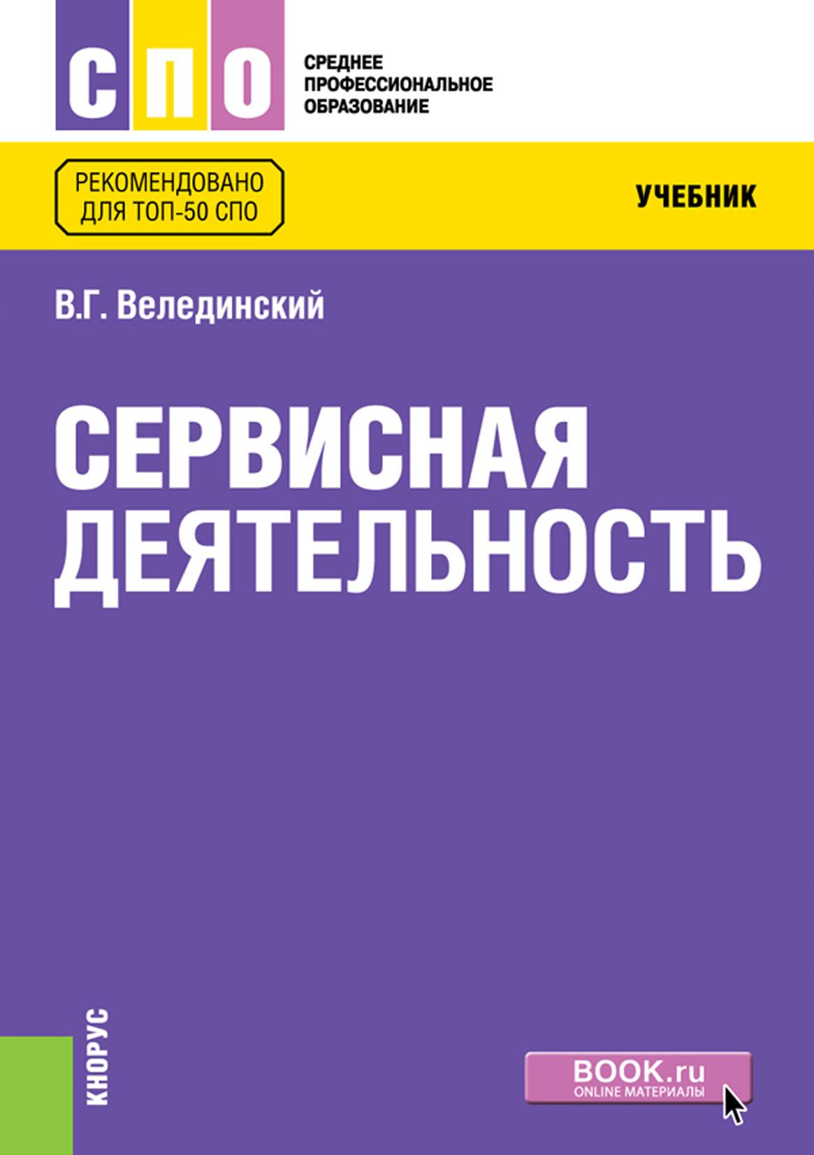 Валерий Велединский Сервисная деятельность. Учебник галина павлова сервисная деятельность