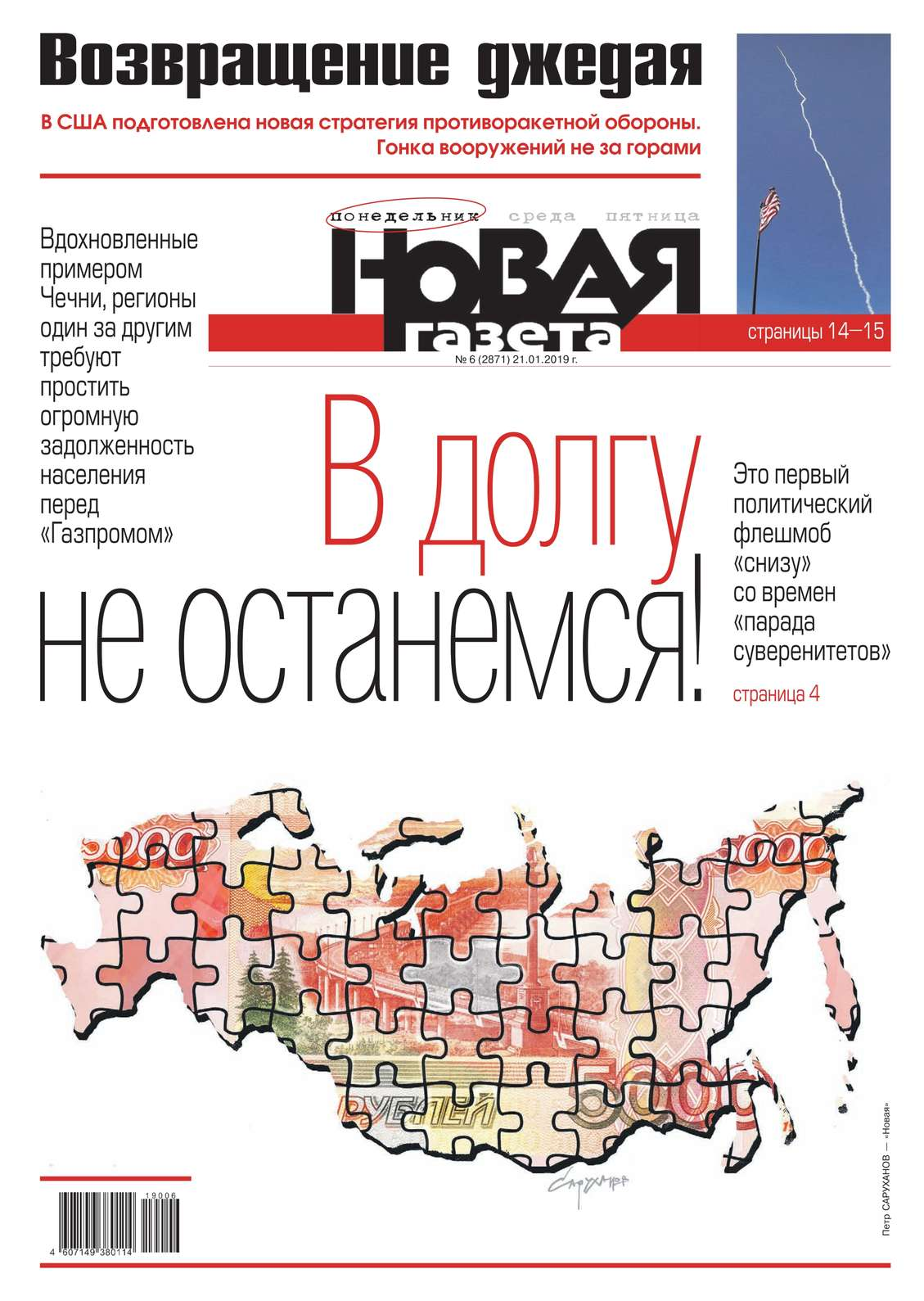 Новая Газета 06-2019