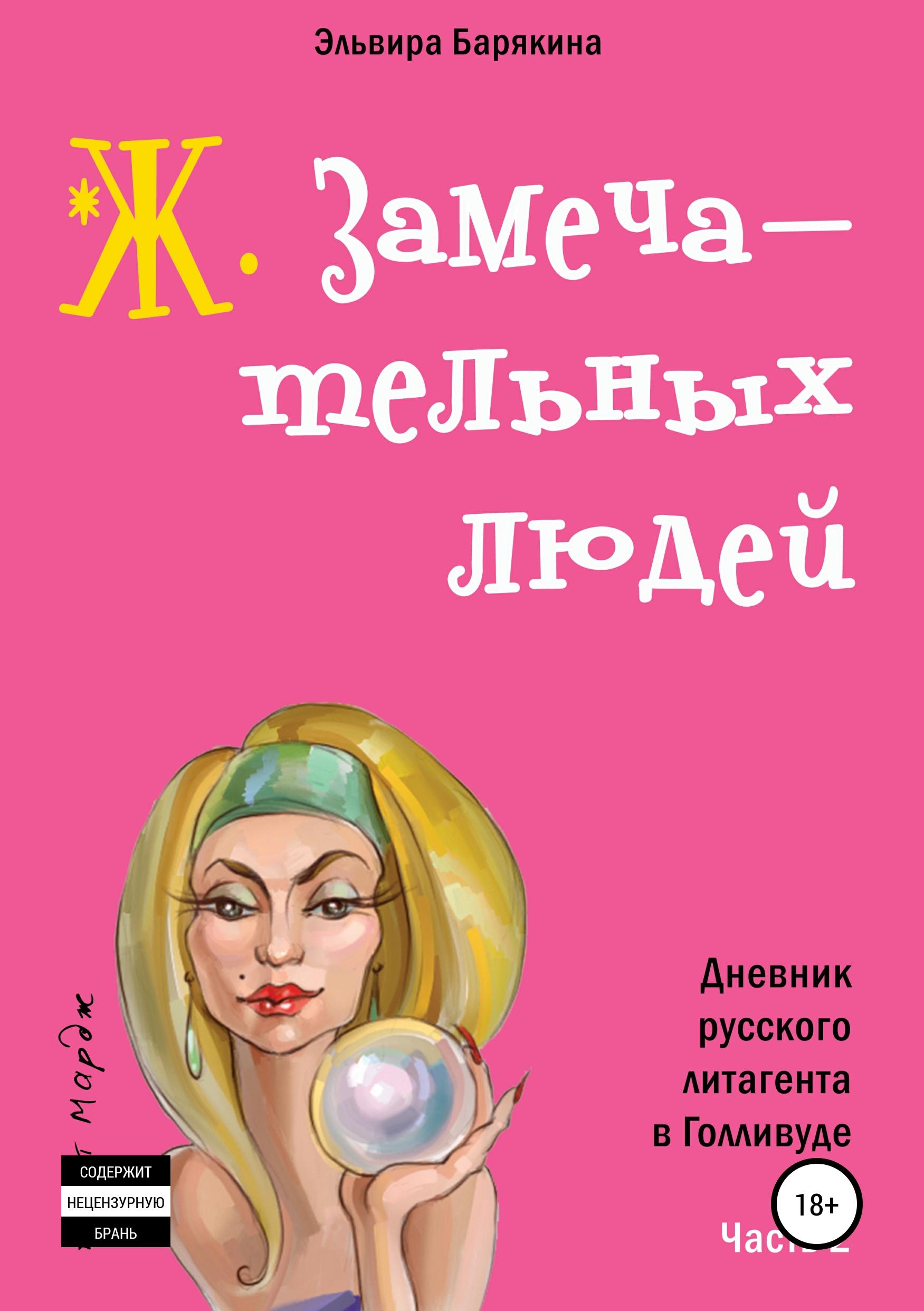 Эльвира Валерьевна Барякина Ж. замечательных людей эльвира валерьевна барякина женщина с большой буквы ж