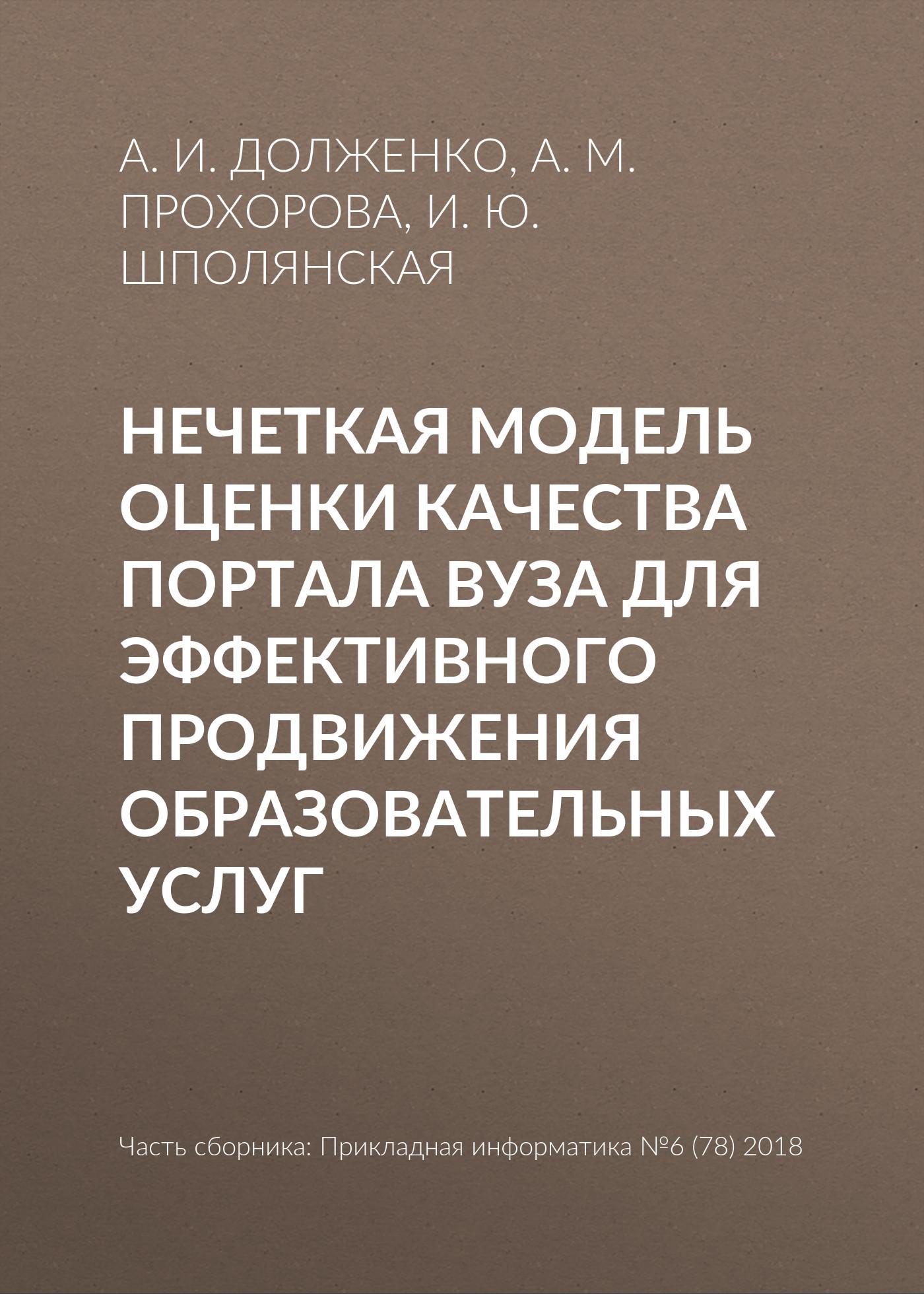 И. Ю. Шполянская Нечеткая модель оценки качества портала вуза для эффективного продвижения образовательных услуг