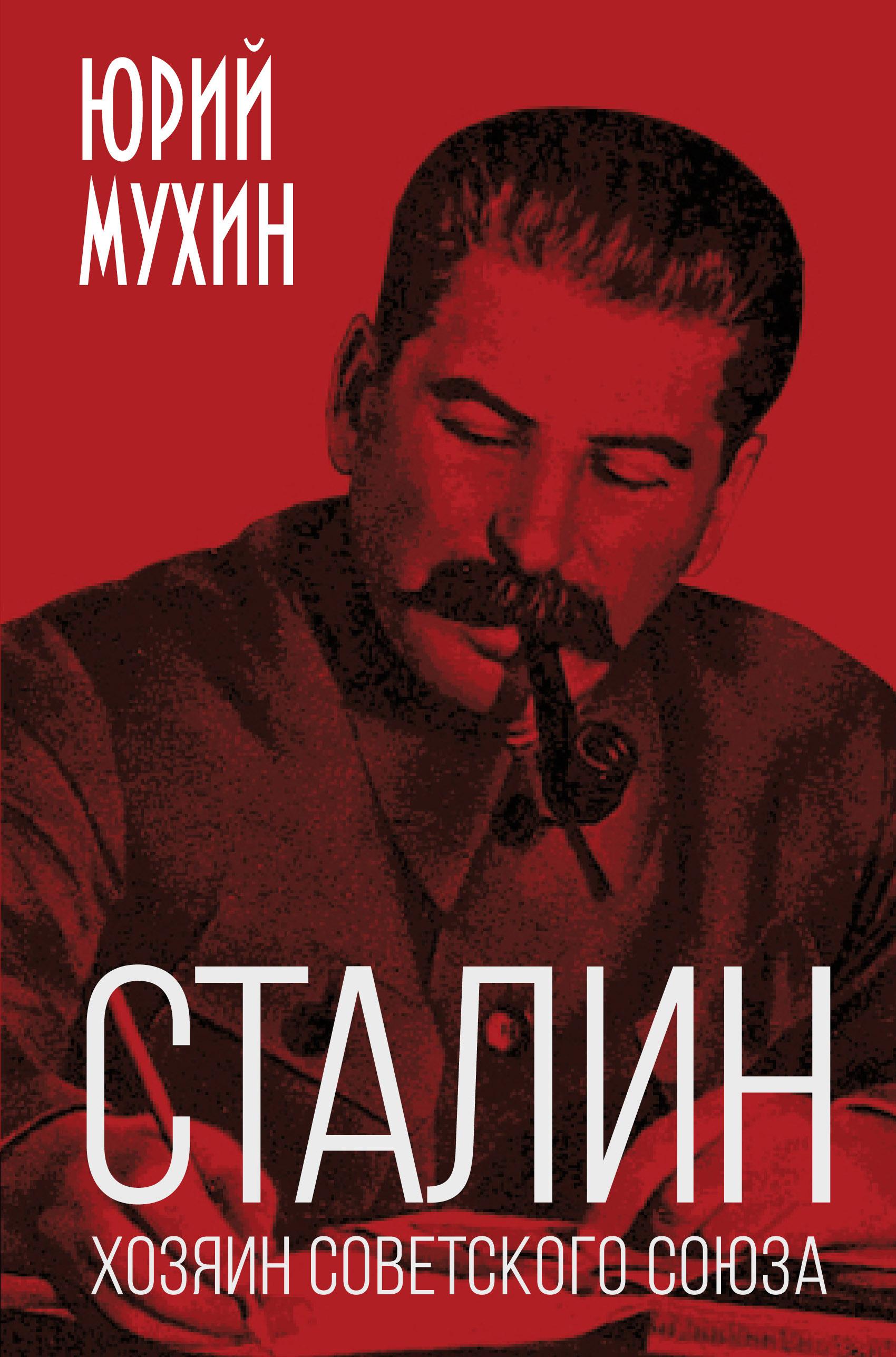stalin khozyain sovetskogo soyuza