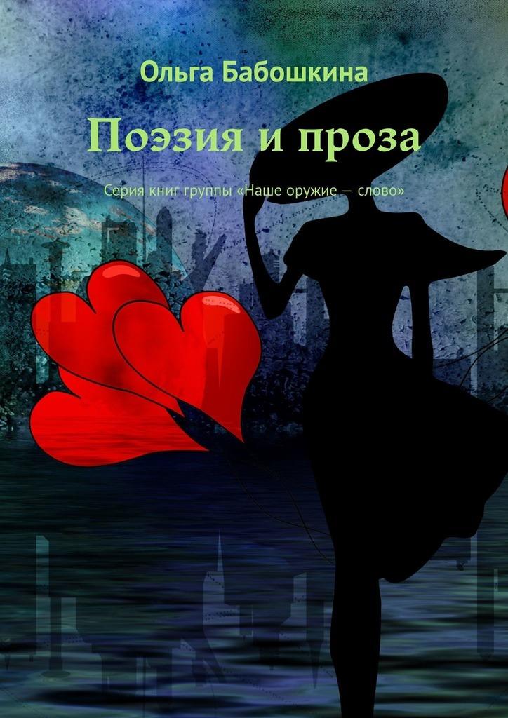 Ольга Бабошкина Поэзия ипроза. Серия книг группы «Наше оружие – слово» оружие твоих побед