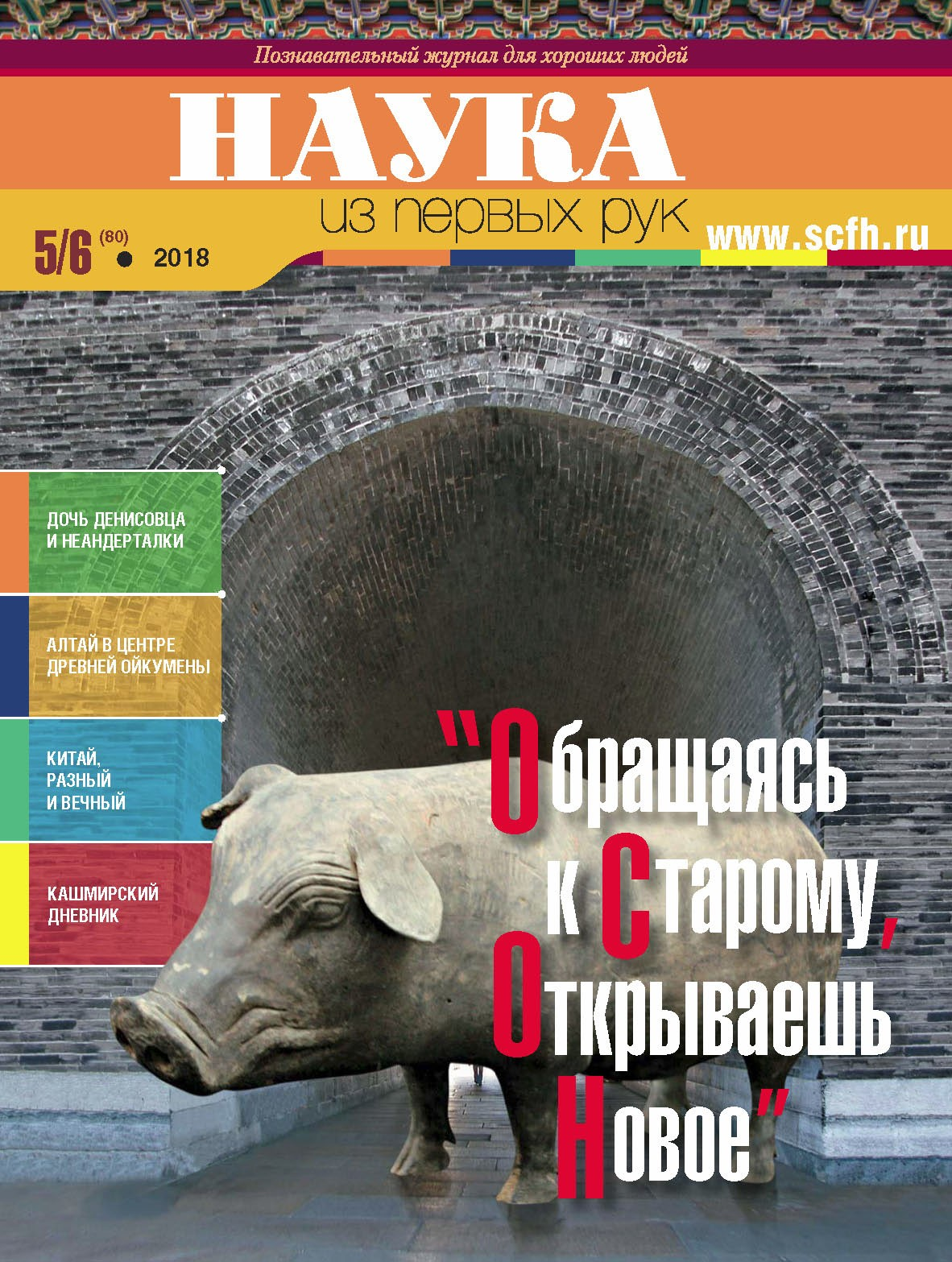 Наука из первых рук. № 5–6 (80) 2018 г.