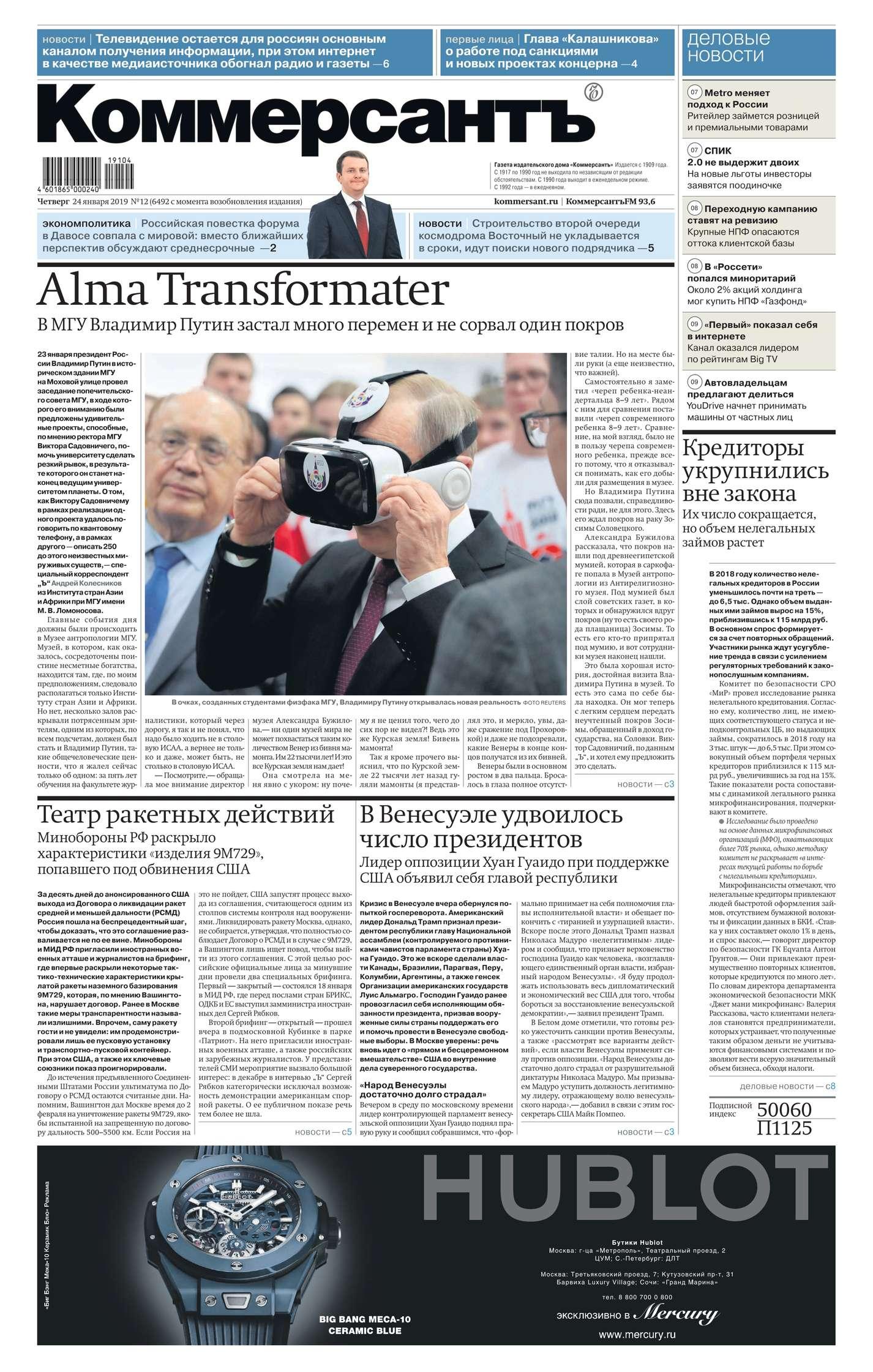 Редакция газеты Коммерсантъ (понедельник-пятница) Коммерсантъ (понедельник-пятница) 12-2019 цена