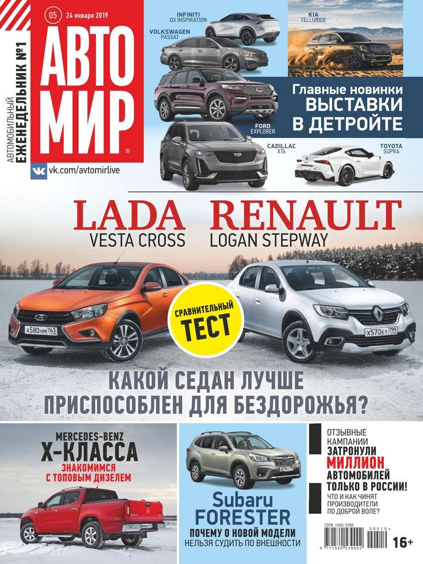 Автомир 05-2019