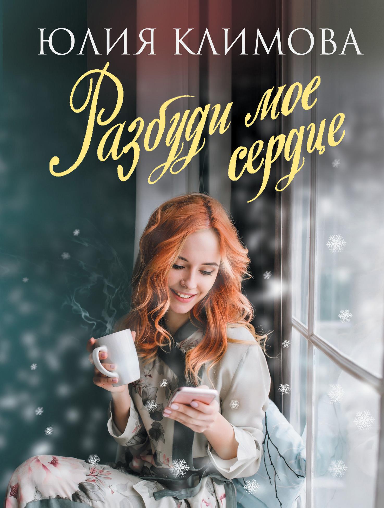 Юлия Климова Разбуди мое сердце климова ю разбуди мое сердце