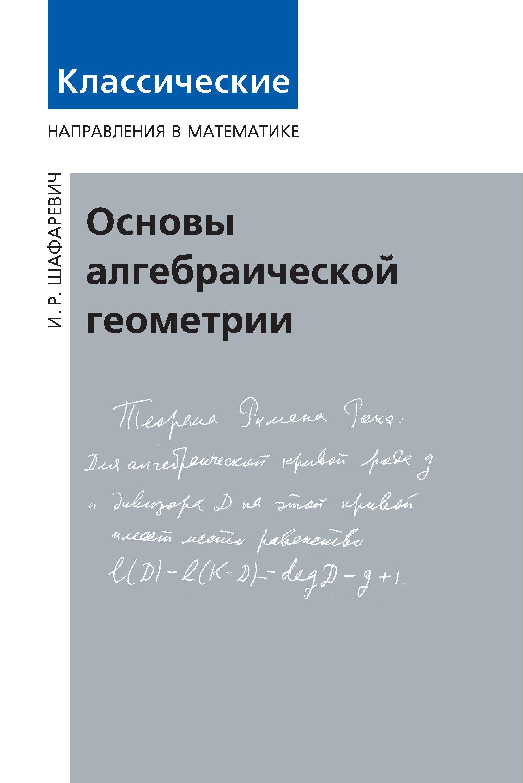 Игорь Шафаревич Основы алгебраической геометрии игорь флор основы научной демократии
