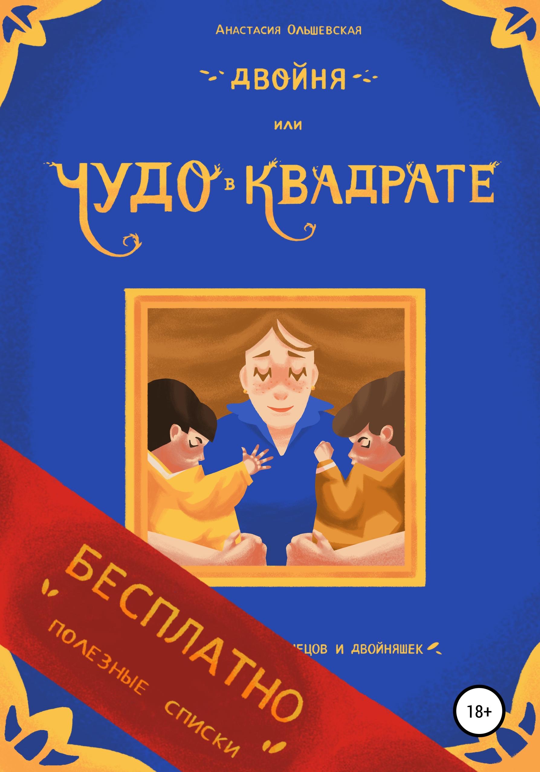 Анастасия Ольшевская Двойня, или Чудо в квадрате. Бесплатно: полезные списки для мам танец 3 класса смотреть бесплатно