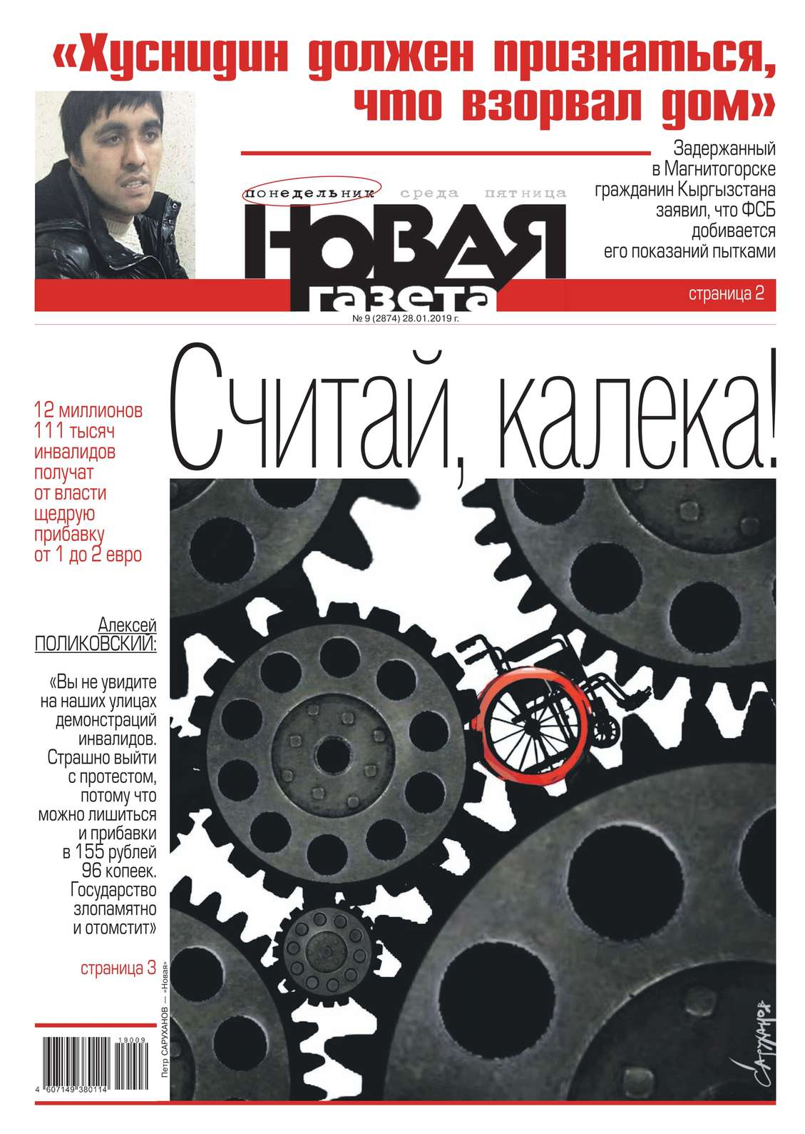 Новая Газета 09-2019