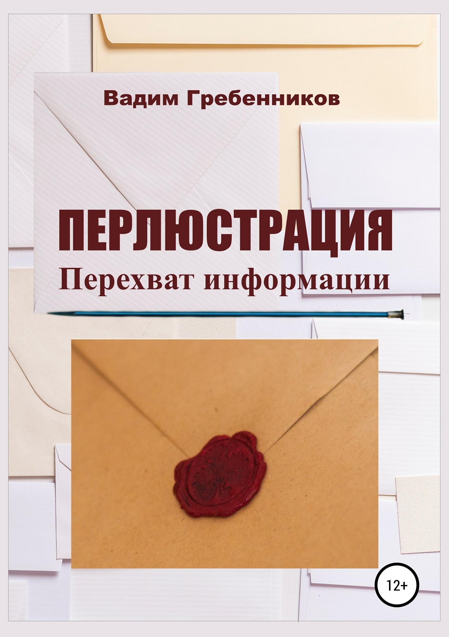 Вадим Гребенников Перлюстрация. Перехват информации