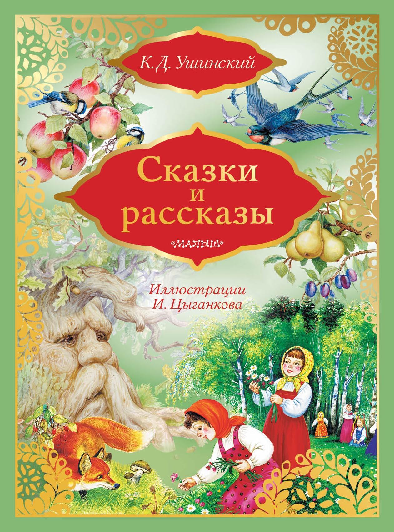 К. Д. Ушинский Сказки и рассказы ушинский к д рассказы детям