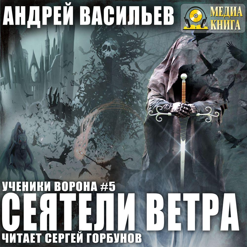 Андрей Васильев Сеятели ветра андрей васильев замок на вороньей горе