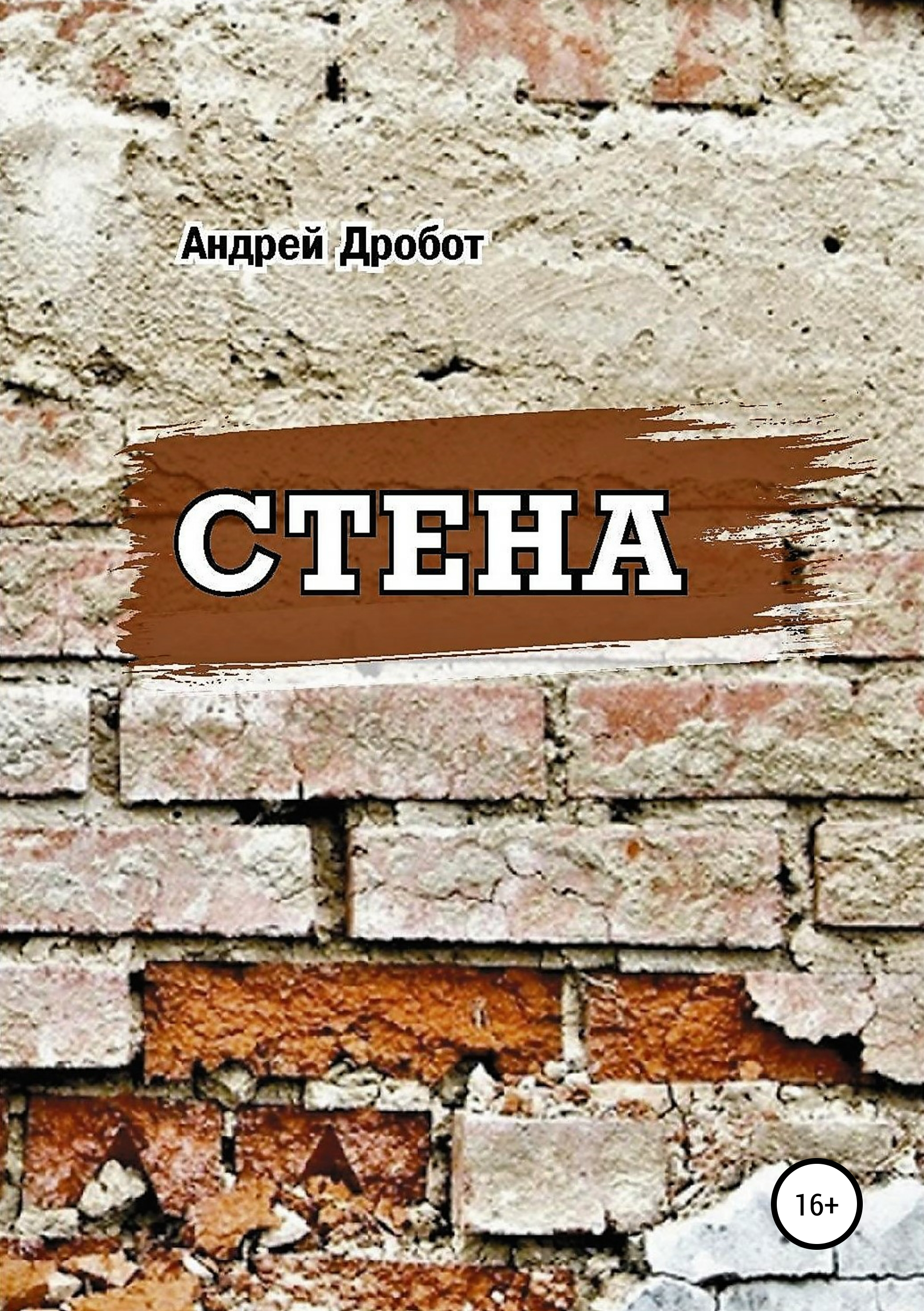 Андрей Викторович Дробот Стена