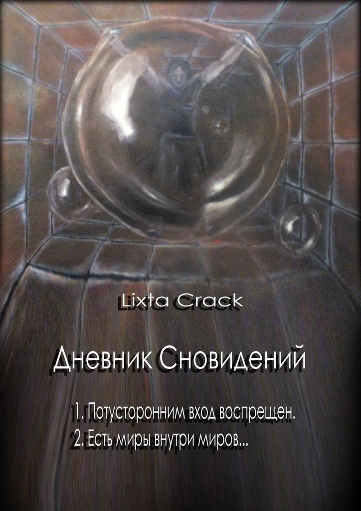 Lixta Crack Дневник Сновидений