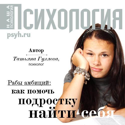 Татьяна Гуляева Рабы амбиций: как помочь подростку найти себя татьяна гуляева милый враг