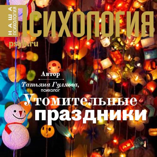 Татьяна Гуляева Утомительные праздники татьяна гуляева милый враг