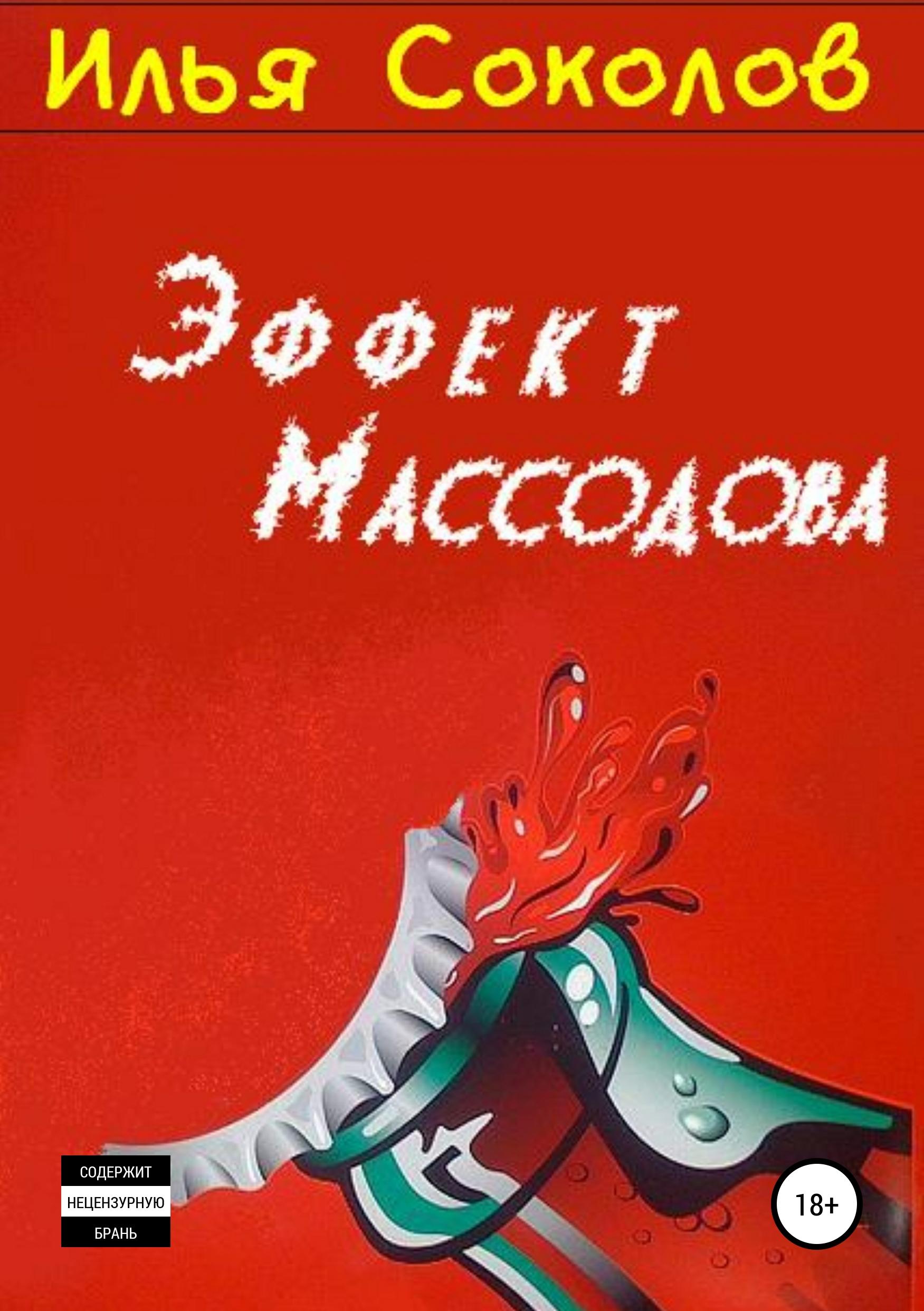 Илья Соколов Эффект Массодова соколов в свящ спор с самим собой духовная брань в современном мире