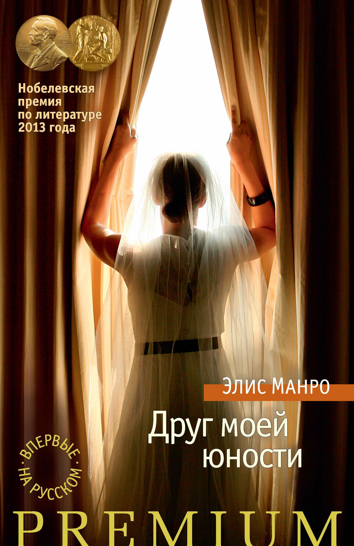 Элис Манро Друг моей юности (сборник) элис манро друг моей юности сборник