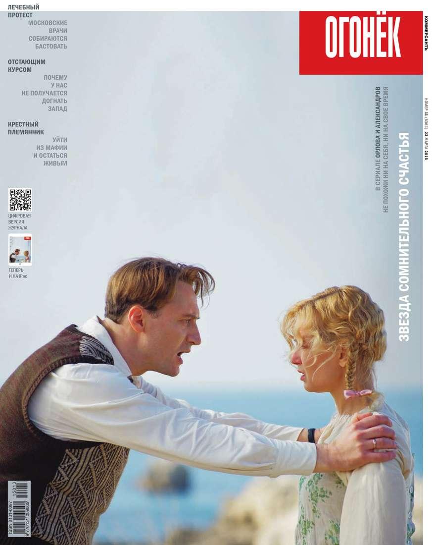 Редакция журнала Огонёк Огонёк 11-2015 редакция журнала огонёк огонёк 39 2015
