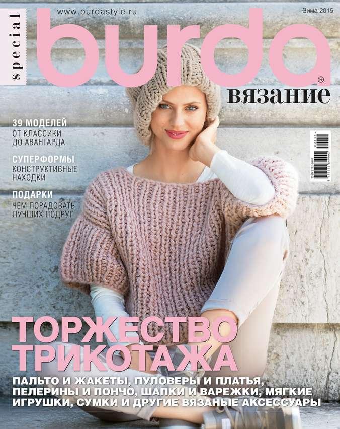 цена на Редакция журнала Burda. Спецвыпуск Burda. Спецвыпуск 01-2015