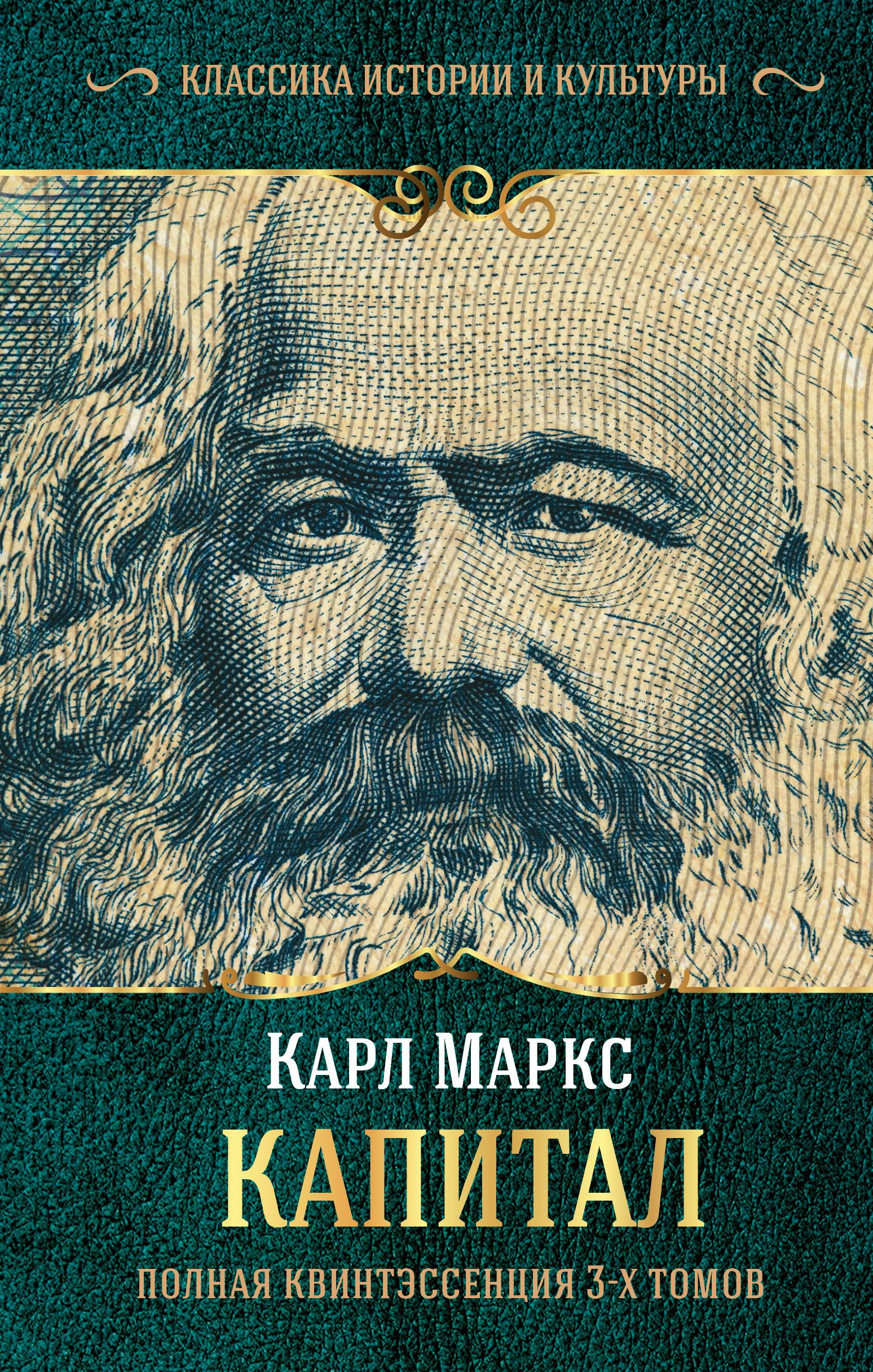 Карл Маркс Капитал. Полная квинтэссенция 3-х томов