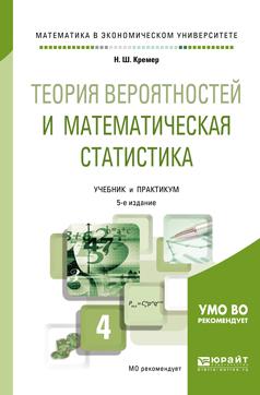 Наум Шевелевич Кремер Теория вероятностей и математическая статистика 5-е изд., пер. и доп. Учебник и практикум для академического бакалавриата семенчин е теория вероятностей в примерах и задачах