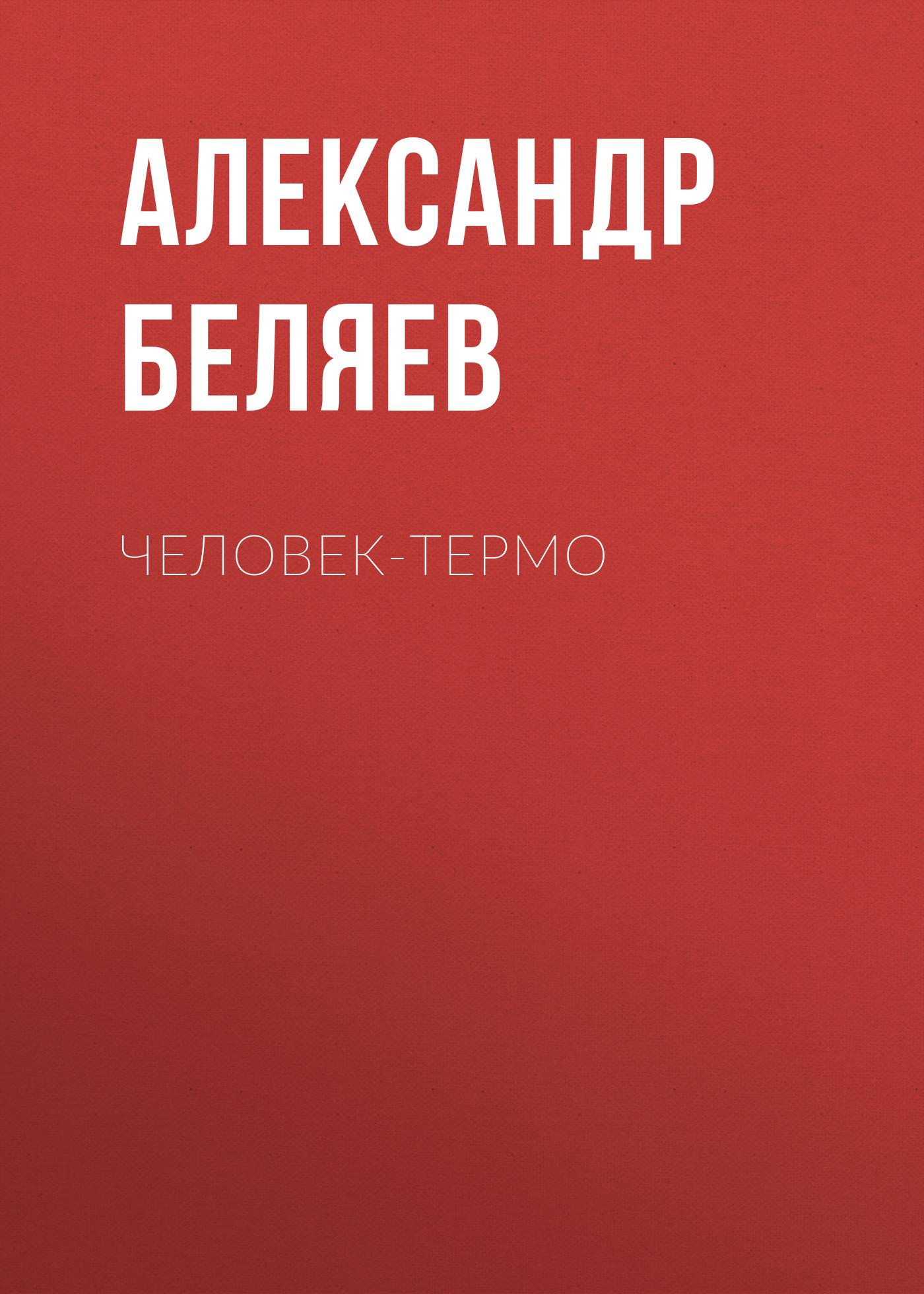 Александр Беляев Человек-термо